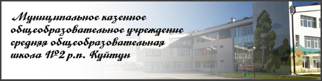 МКОУ СОШ № 2 р.п. Куйтун